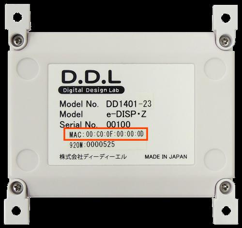 e-DISP・Z背面 MACアドレス記載位置
