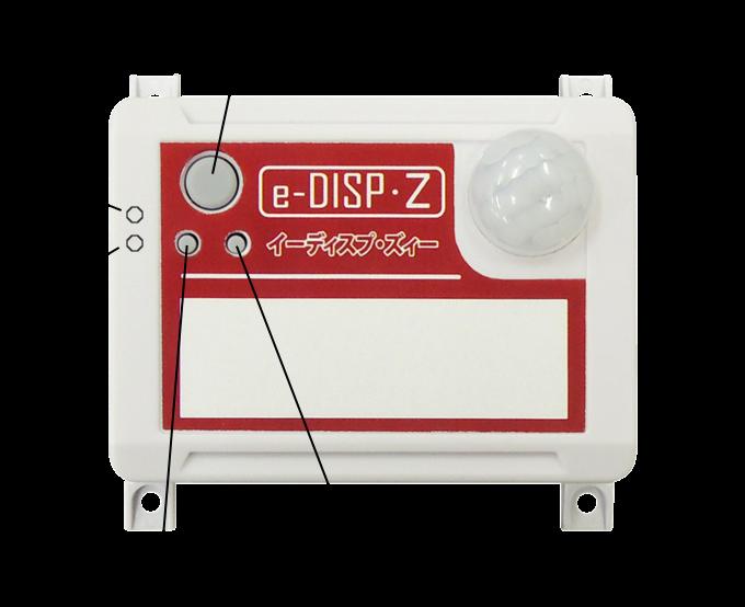 e-DISP・Z前面ボタン、LED位置