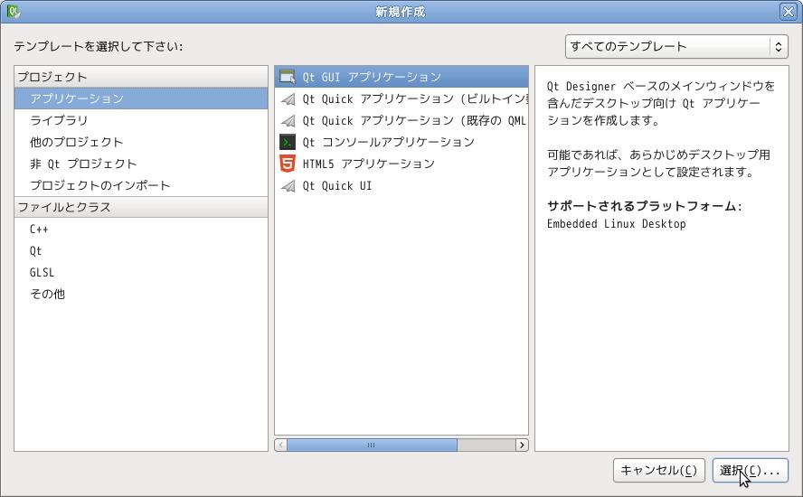 Armadillo-440でQt! 第3回 | 組み込みLinuxのArmadilloサイト